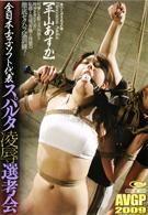全日本女子SOFT代表 斯巴達凌辱選拔會