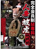 完全會員制M女專科人妻受虐4小時 第二集
