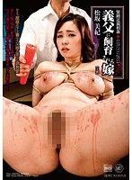 公公所飼育的媳婦 松坂美紀