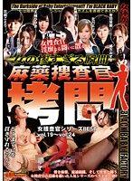 女人悽慘瞬間 麻薬捜查官拷問 系列精選 vol.19~vol.24