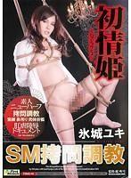 偽娘SM拷問爆菊調教錄 氷城雪