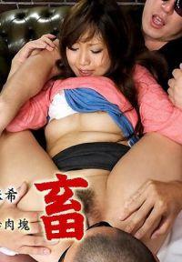 獄畜12 ~美女的恥肉塊~ 武井麻希