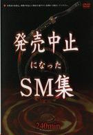 発売中止になったSM集 7作品収録
