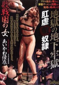 戰敗國之女 肛虐鞭奴隸 地獄的地下牢獄 相川優衣