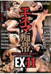 灌腸癡帶EX 11
