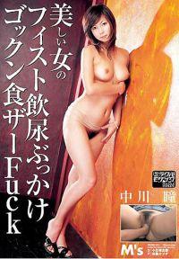 美しい女のフィスト飲尿ぶっかけゴックン食ザーFuck 中川瞳
