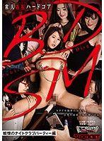 眾人圍觀過激BDSM 三原穗花