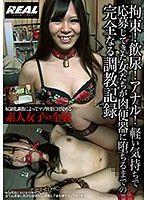 拘束!喝尿!肛交!輕鬆應募的女人們墮落成為肉便器的完全調教記錄 上