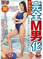 完全M男化游泳生活 ~超S的I罩杯極上身軀~ 凜音桃花