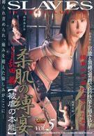 柔肌の縛宴 vol.5 【被虐の本能】 中島さな/美月桜