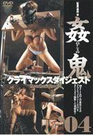クライマックスダイジェスト 姦鬼 '04