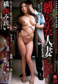 被繩索綑綁的人妻 ~露出緊縛調教~ 横山美鈴