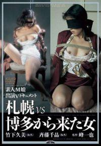 札幌VS博多來的女性