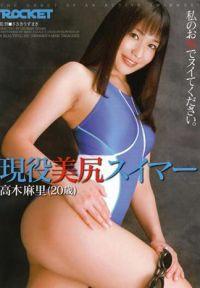 現役美臀游泳選手 高木麻里(20歲)