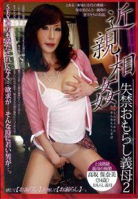 近親相姦 失禁漏尿義母 2 高坂保奈美(34歳)