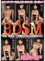 BDSM 緊縛x拘束x人體固定中出 8小時精選 第二集