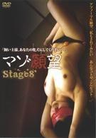 被虐願望 Stage8