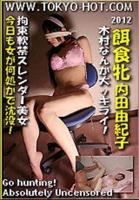 獵物女孩 内田由紀子