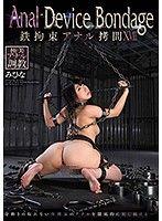 鐵管拘束肏爆尻XVIII 永井美雛