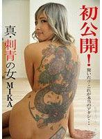 真實刺青辣妹來給幹 MIKA
