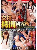 【無碼流出版】女体拷問研究所 荒木麻衣