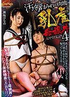 滿是汚辱的肉塊 乳虐母娘丼4