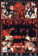 素人M女 緊縛調教総集編2007