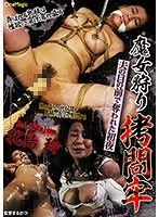 魔女狩獵拷問監牢 在丈夫面前被奪走初夜 北島玲