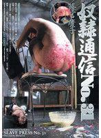 奴隸通信 31 篠宮慶子