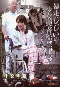 暴走老爹的少女患者監禁紀錄 優木葵