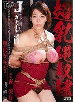 超乳繩奴隷 拷問J奶妹 杏美月