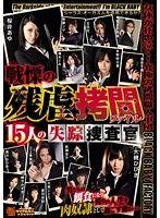 殘虐拷問15位女搜查官