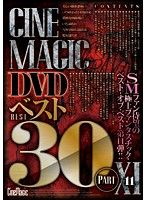 Cinemagic DVD 精選 30 PART.11