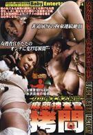 女人悽慘瞬間 麻薬捜查官拷問 女捜查官 FILE 09 水澤真樹