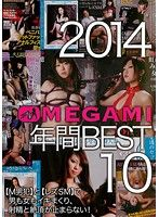 2014 MEGAMI 年間BEST10【アウトレット】