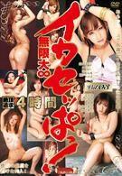 無限高潮! 無限大∞4小時 Vol.03