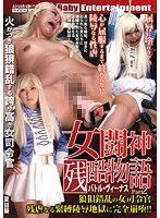 女鬪神殘酷物語 Part2 讓司令官墮落吧! 夏目葵