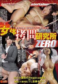 女體拷問研究所 ZERO