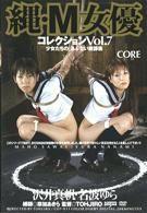 縄・M女優 コレクション Vol.7 沢井真帆・名波ゆら