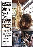 奴隸通信 19+SM淫獸圖鑑 6