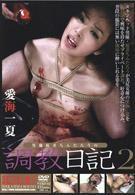 男優櫻井親太郎的調教日記 2