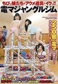 小女孩們被玩具弄到高潮!!按摩棒叢林健身房