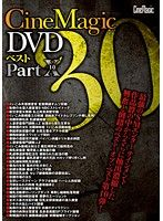 Cinemagic DVD 精選 30 PART.10