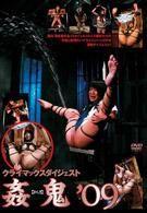 高潮精選 姦鬼 '09