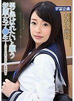 肏爆想被玩翻的學生妹 七瀨麻衣