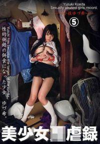 美少女淫虐錄 05
