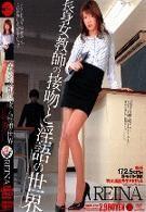 長身女教師の接吻と淫語の世界 REINA
