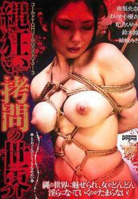 繩子發狂・拷問的世界 第3章