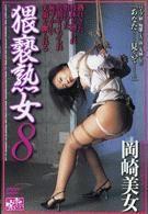 猥褻熟女 8 岡崎美女