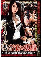 第三性搜查官的殘酷 ~地獄的雌肉拷問處刑台~ Part3 美由紀